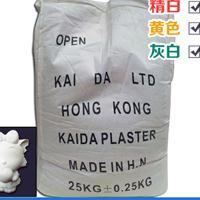 深圳公明成批出售模具石膏粉颜色白色KS手板模材料模型粉拌水石膏