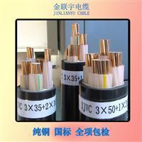 供应广东金联宇铜芯电力电缆