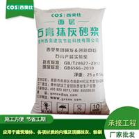 贵州石膏砂浆|石膏抹灰砂浆|贵州石膏砂浆厂家