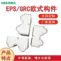 贵州毕节grc构件厂|grc eps构件|grc构件eps线条