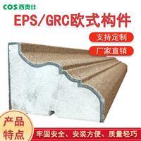 贵州毕节grc厂家|eps线条及构件|eps线条生产厂家