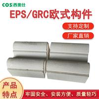 贵州毕节grc厂家|eps装饰线条厂|eps构件厂家