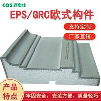 贵州毕节grc厂家|grc欧式构件厂|eps线条grc线条