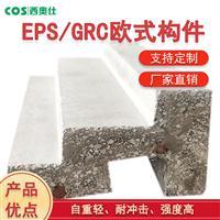 贵州毕节grc厂家|grc线条厂家|eps和grc线条