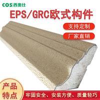 贵州毕节grc厂家|eps grc线条|eps线条grc构件