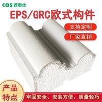 贵州毕节grc厂家|grc eps构件|grc构件eps线条