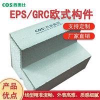 贵州毕节grc构件厂|grc欧式构件厂|eps线条grc构件