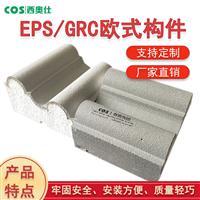 厂家直销EPS泡沫装饰线条_EPS线条_贵州外墙窗套线条