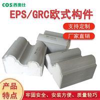 贵州毕节eps厂家|eps grc线条|eps线条grc构件