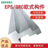 贵州毕节eps厂家|eps欧式构件厂|eps装饰线条厂家