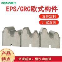 贵州毕节grc厂家|eps线条厂家|eps线条与grc