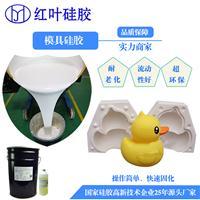 白色刷模硅胶 分片硅胶模具用原材料 免费配送固化剂