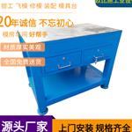 珠海钢板钳工台 青州模具修模工作桌