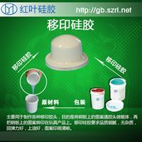 陶瓷移印大胶头专项使用乳白色移印硅胶916回弹性好耐老化不冒油