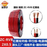 金环宇电线国标纯铜阻燃ZC-RVB 2X0.5平方软LED电源线红黑线