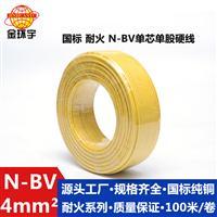 厂家直销 国标 金环宇电线电缆 N-BV4 单芯耐火 家用空调电线