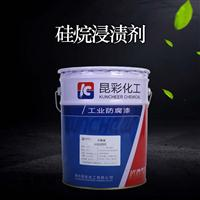 供应 昆彩 硅烷浸渍剂