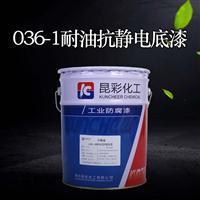 供应 昆彩 036-1耐油抗静电底漆 油罐内壁底漆