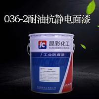 供应  昆彩  036-2耐油抗静电面漆  油罐内壁面漆