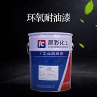 供应 昆彩 环氧耐油漆 输油管道漆 耐油抗静电漆 油罐防腐