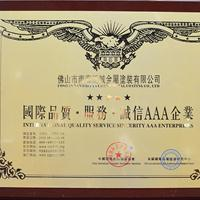 国际品质服务诚信AAA企业