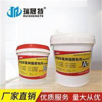 北京灌浆树脂 裂缝空鼓修复环氧灌浆树脂胶厂家