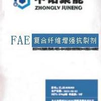 FAE复合纤维增强抗裂剂