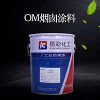 供应 昆彩 OM烟囱涂料 ***于烟囱内外壁作为高效防腐涂料使用