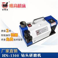 HN-1300钻头研磨机