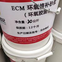 环氧胶泥 环氧防腐=聚合物修补砂浆厂家价格