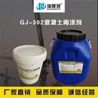 GJ302混凝土界面剂使用说明