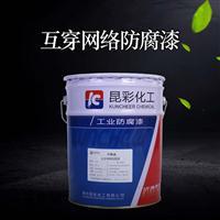 供应 昆彩 广东 互穿网络防腐漆 绝缘性强的新型防腐涂料