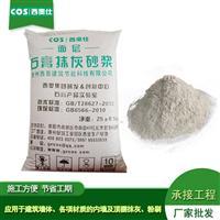 成品抹灰砂浆 墙面水泥砂浆抹灰价格 抹灰砂浆生产厂家