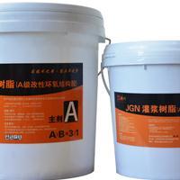 改性环氧树脂灌缝胶/混凝土裂缝灌浆树脂