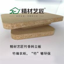 竹香板的優勢有哪些?竹香板做衣柜好不好?