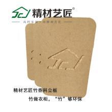 竹香板全屋定制家具板材 精材艺匠板材10可靠品牌