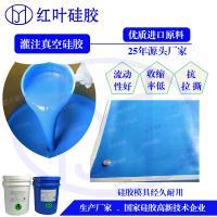 风电叶片硅胶真空袋制作