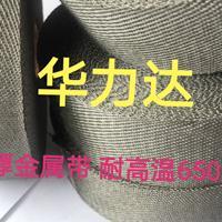 不锈钢纤维金属带--深圳市华力达不锈钢纤维厂家