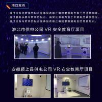 小柒科技VR系統讓電力安全培訓效果更好