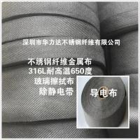 耐高温金属布 高温布 金属带华力达航空纺织科技有限公司专业研制