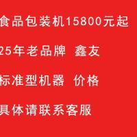 广州市鑫友自动化智能科技有限公司