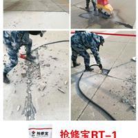 貴州機場跑道混凝土模路面啃邊快速修補材料