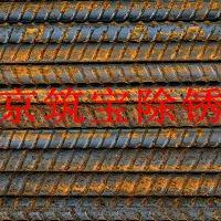 北京筑宝钢结构水基除锈剂  金属除锈剂锈无踪1型
