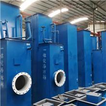 立式一体化净水设备生产厂家潍坊远航环保制造
