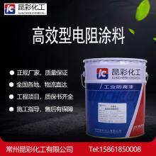 供应昆彩 高效型电阻涂料
