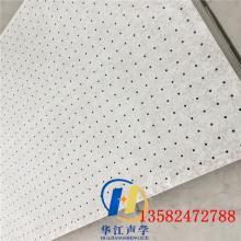 12mm穿孔石膏板吊顶吸音板改善室内环境