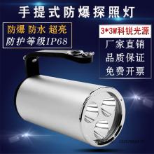SME-8073手提式防爆探照灯3*3W