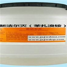 供应新洁尔灭(溴化苄烷铵)