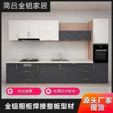 全屋定制橱柜铝材铝合金橱柜门板材料全铝家具橱柜整体厨房