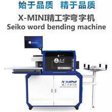 鑫湾X-MINI精工字弯字机